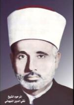 syaikh-taqiyudin-an-nabhani